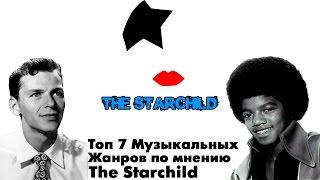 Смотреть клип РўРѕРї 7 Музыкальных  Жанров! онлайн