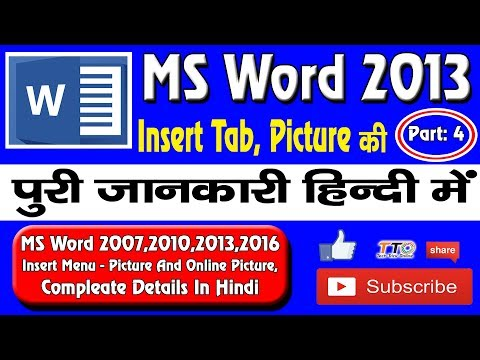 MS Word 2013 - Insert Menu In Hindi   New Features   Insert Picture & With Format Tab Part-4