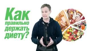 Как удержаться на диете и не сорваться, начав жрать все подряд? | как держать диету,