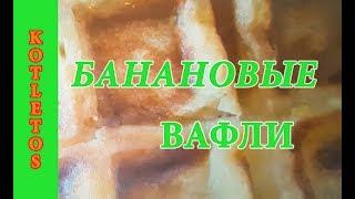 Банановые вафли за 5 минут! Детский рецепт!))