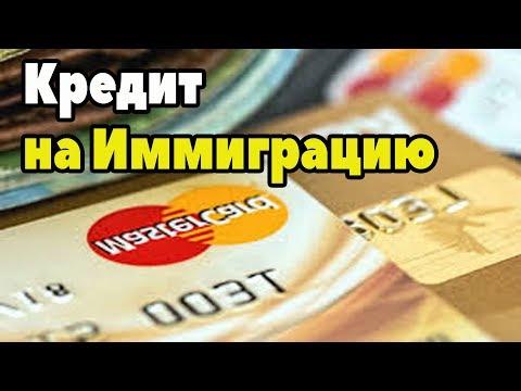 Где взять деньги на иммиграцию. Поможем с кредитом.