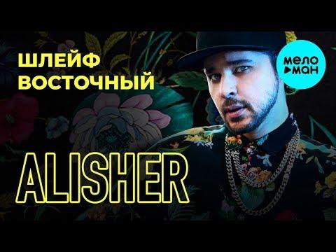 Alisher feat Liola - Шлейф Восточный Single