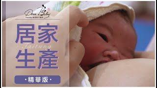 【台東居家生產精華版】13小時自家客廳溫柔生產 Home Birth│DearBaby專業親子攝影
