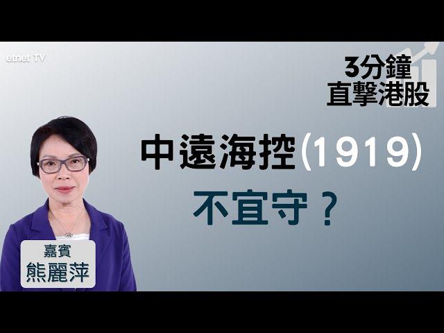 航運股揀股貼士!中遠海控(1919) 不宜守?
