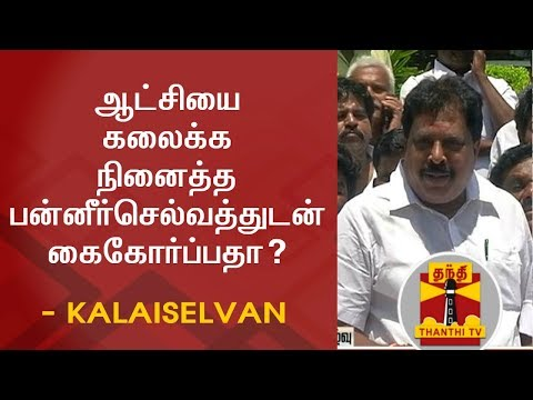 What is the reason behind giving Minister Post to Ma Foi Pandiarajan? - Pro-Dhinakaran MLAs