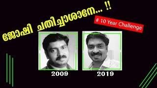 ജോഷി ചതിച്ചാശാനേ...! Truth behind #10yearchallenge