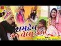 Ramdev Vira Vela Aavo   Ramdevpir Superhit Song   Gagan Jethava, Kajal Budheliya   Full Video Song