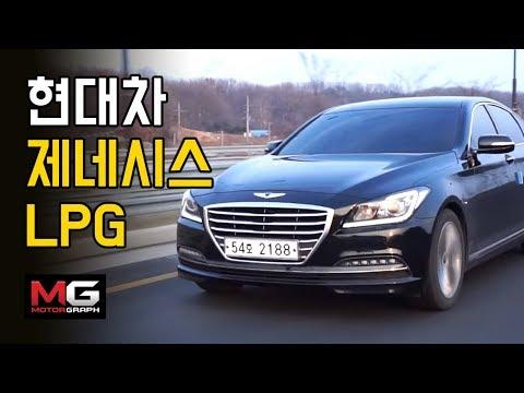 Hyundai GENESIS LPG