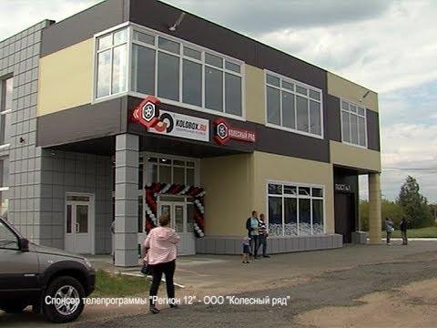 В Йошкар-Оле открылся новый торгово-сервисный центр «Колесный ряд»
