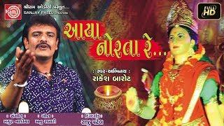 Aaya Norta Re ||Rakesh Barot ||New Gujarati Garba 2018 ||Full HD