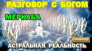 семинар Мер-ка-ба или разговор с Богом