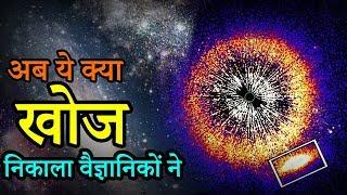 वैज्ञानिकों की भी समझ से परे है इनका अस्तित्व  | Universe in Hindi | Weird Galaxies in Our Universe