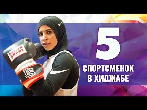 5 девушек в хиджабе, покоривших мир спорта
