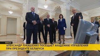 Лукашенко посетил Академию управления при Президенте Беларуси: Вы должны быть вне конкуренции