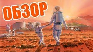 Предварительный обзор Surviving Mars - Новой игры от Paradox Interactive