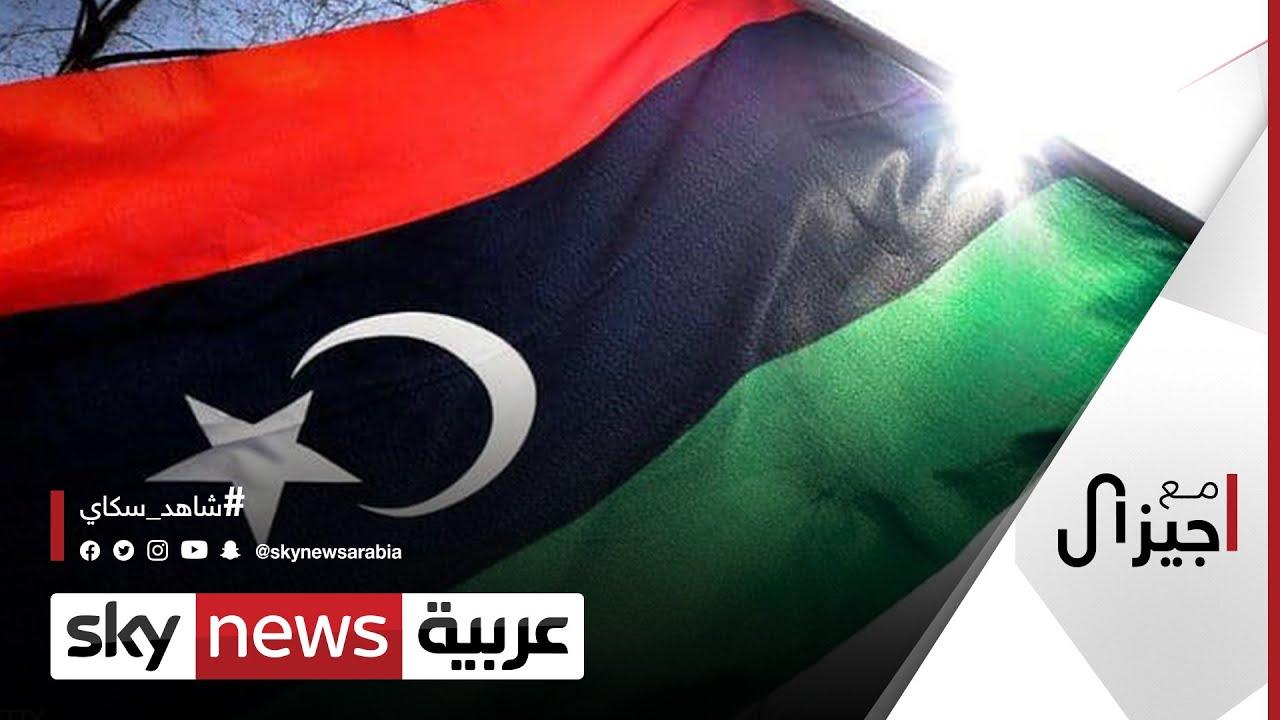 من يستفيد من عرقلة منح الثقة للحكومة الليبية؟ | #مع_جيزال  - نشر قبل 3 ساعة