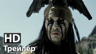 Одинокий рейнджер - Русский трейлер | HD
