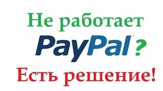 Что делать если в вашей стране не работает PayPal?(Что делать если в вашей стране не работает PayPal? Если в вашей стране не работает PayPel, вам нужно зарегистриров..., 2016-01-08T18:08:16.000Z)