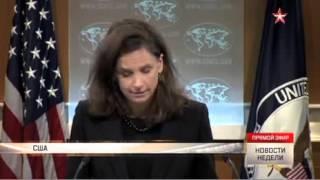 «Спросите у русских, что они бомбили» – неудобные вопросы поставили Госдеп в тупик