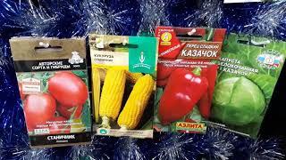 Имена Ваших друзей в названиях подарочных пакетиков с семенами!