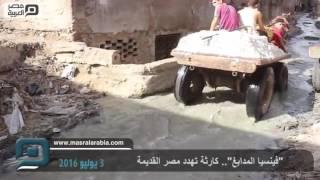 فيديو| فينسيا المدابغ.. كارثة بيئية في مصر القديمة