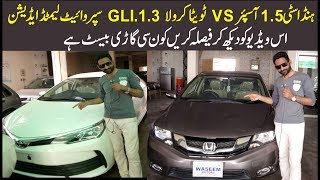 comparison honda city 1.5 aspire vs toyota corolla gli 1.3 le super white 2018