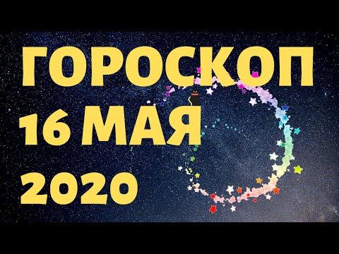 Гороскоп на 16 мая 2020 для всех знаков зодиака