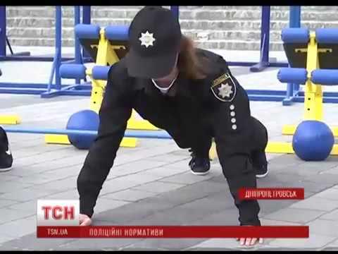 Национальная полиция Украины сдала на отлично спортивные нормативы!