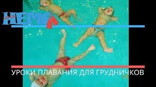 А Ваш малыш вот так плавал в 8 месяцев?))) Киев 18.01.16г.