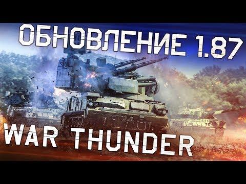 Обновление 1.87 «Цель захвачена!» / War Thunder
