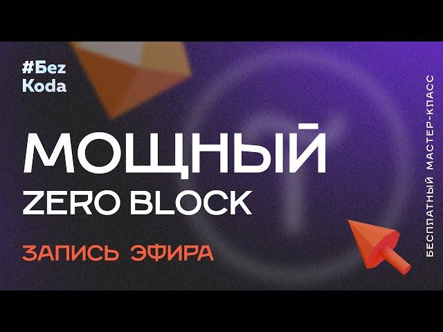 Мощный Zero Block. Как усилить функционал нулевого блока в Тильде