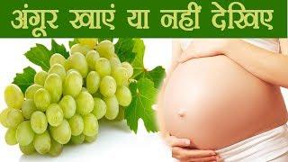 Angur khana Safe hai ya Nahi गर्भवती महिला को अंगूर खाने चाहिए या नहीं फायदे होते है या नुकसान