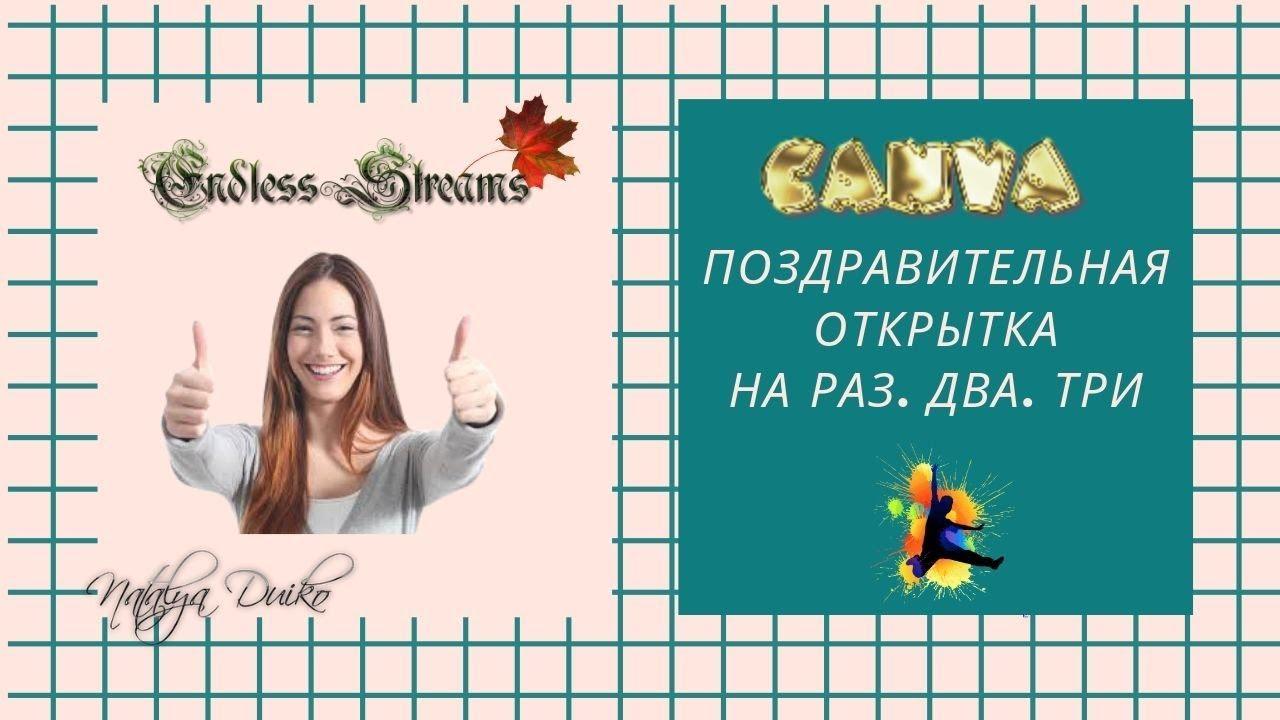 Поздравительная открытка в КАНВЕ. ШКОЛА ES с Натальей Дуйко