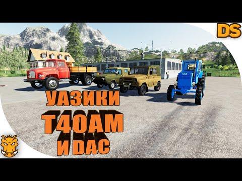 УАЗики и Т-40 АМ для Farming Simulator 19 / Русские моды для ФС 19