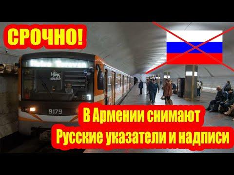 В Армении снимают Русские указатели и надписи в метро - очередной акт против РОССИИ