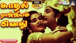 காதல் ராஜ்ஜியம் எனது | முழு பாடல் | Kadhal Rajiyam Enadhu | Full Video Song | Sivajiganesan,Manjula