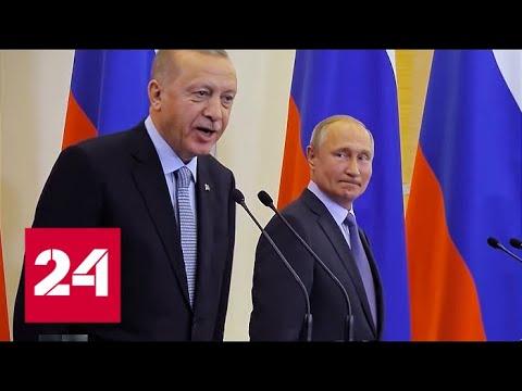 Смотреть Молния! Впервые! Закулисье переговоров Путина и Эрдогана // Москва. Кремль. Путин онлайн