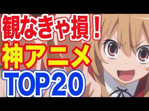 観なきゃ損する?!神アニメランキング TOP20