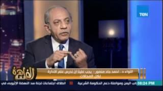 مساء القاهرة| لقاء مع لواء أحمد جاد منصور حول كيفية اختيار القيادات والوزراء |  19 سبتمبر