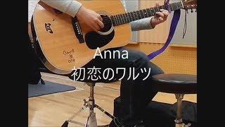 Anna/初恋のワルツ 弾き語り cover 浜崎良一