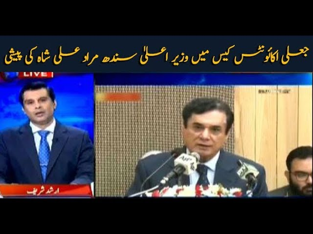 Power Play | Arshad Sharif | ARYNews | 16 SEPTEMBER 2019
