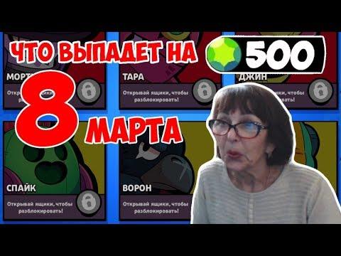 ЧТО ВЫБЬЕТ МАМА 8-го МАРТА НА 500 ГЕМОВ?!