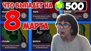 ЧТО ВЫБЬЕТ МАМА 8 го МАРТА НА 500 ГЕМОВ