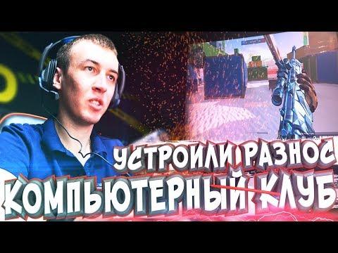 КОМПЬЮТЕРНЫЙ КЛУБ ДАГЕСТАНА! - РАЗНЕСЛИ ИГРОКОВ WARFACE