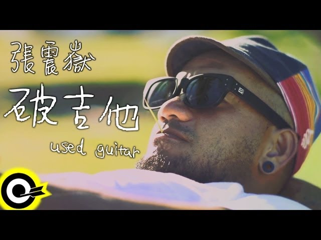張震嶽 A-Yue【破吉他】Official Music Video HD