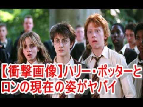衝撃画像ハリーポッターとロンの現在の姿がヤバイ