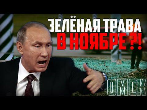 Владимир Путин В ШОКЕ от приезда в Омск ! Как ОМСК встречал ПУТИНА..