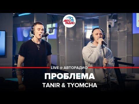 🅰️ Tanir & Tyomcha - Проблема (LIVE @ Авторадио)