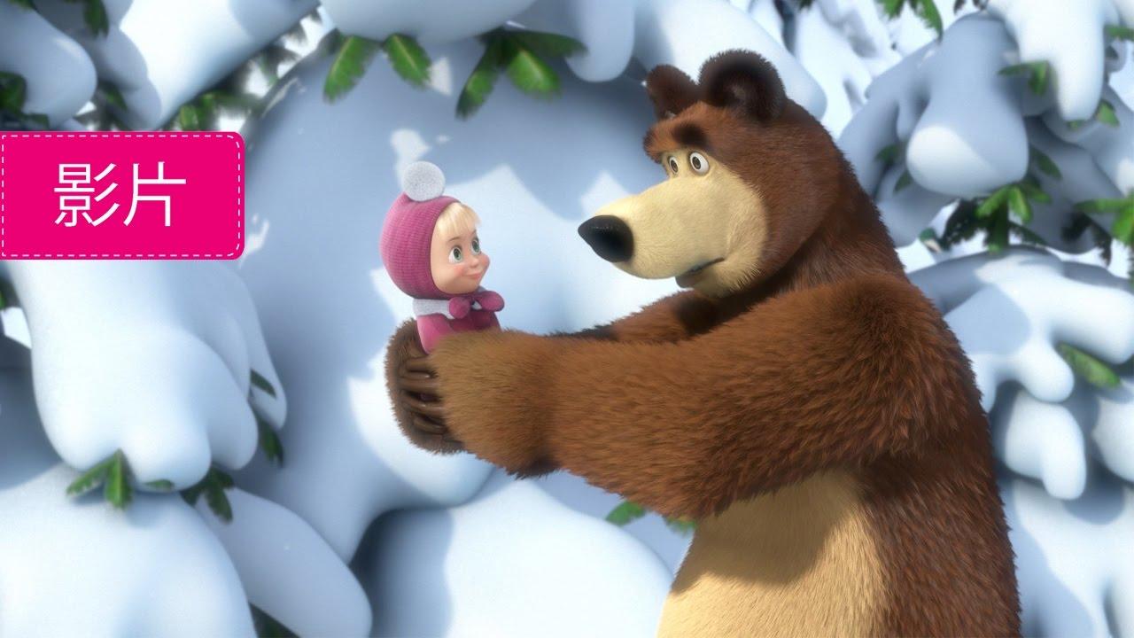 瑪莎與熊 - 不知名的動物腳印 (第4集) | Masha and The Bear - YouTube