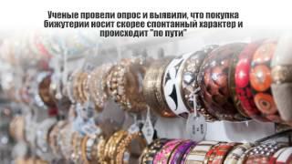 Бизнес для женщины: магазин бижутерии(, 2014-03-30T07:35:10.000Z)